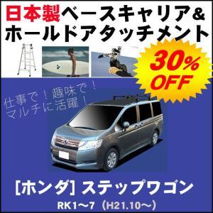 Honda:ホンダ ステップワゴン RK1〜7 ベースキャリア&ホールドアタッチメントセット|netstage