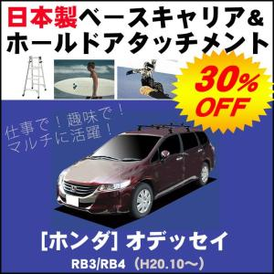 Honda:ホンダ オデッセイ RB3/RB4 ベースキャリア&ホールドアタッチメントセット|netstage