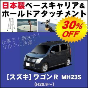 SUZUKI:スズキ ワゴンR MH23S ルーフレール無車専用 ベースキャリア&ホールドアタッチメントセット|netstage