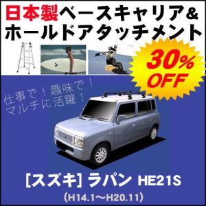 SUZUKI:スズキ ラパン Lapin HE21S ベースキャリア&ホールドアタッチメントセット|netstage