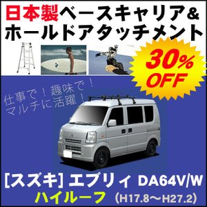 SUZUKI:スズキ エブリィ/エブリー DA64V/W ハイルーフ ベースキャリア&ホールドアタッチメントセット|netstage