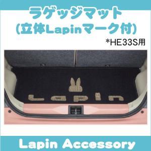 スズキ 純正品/ラパン HE33S ラゲッジマット(立体rapinマーク付)/トランク BA3B(99000-99032-840)|netstage