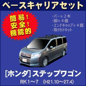 ■ホンダ/Honda■ ステップワゴン RK1〜7  平成21年10月〜平成27年3月  <お願い>...