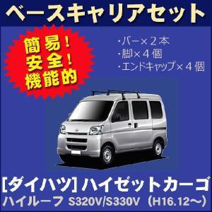 ダイハツ ハイゼットカーゴ S320V/S330V(ハイルーフ) ベースキャリアセット|netstage