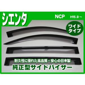 トヨタ シエンタ CP80型  15年9月〜27年6月 純正型サイドバイザー/ドアバイザー*安心の日本製|netstage