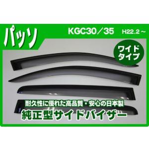 トヨタ パッソ NGC30・KGC35  22年2月〜28年4月 純正型サイドバイザー/ドアバイザー*安心の日本製|netstage