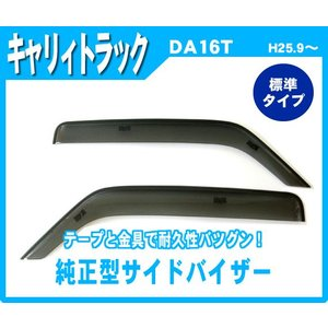 スズキ キャリィトラック DA16T 25年9月〜 純正型サイドバイザー/ドアバイザー|netstage