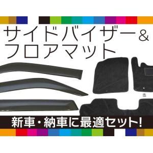 スズキ エブリィワゴン DA64W 17年8月〜27年1月/純正型サイドバイザー&フロアマット(ブラック)|netstage