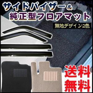 スズキ ラパン/ショコラ HE22S 20年11月〜27年5月/純正型サイドバイザー&日本製フロアマット|netstage