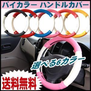 選べる6カラー/北欧風ホワイト系 バイカラー レザー調ハンドルカバー*Sサイズ|netstage