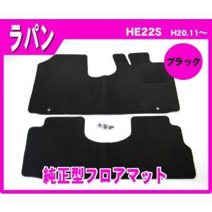 即納 スズキ ラパン HE22S 平成20年11月〜27年5月/純正型フロアマット(ブラック)