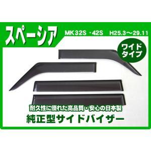 スズキ スペーシア/カスタム MK32S/MK42S 25年4月〜 純正型サイドバイザー/ドアバイザー*安心の日本製|netstage