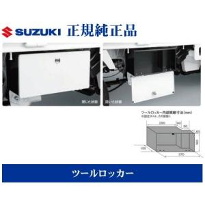 スズキ 純正品 キャリィトラック DA16T ツールロッカー A9PW(99000-99082-33M)|netstage
