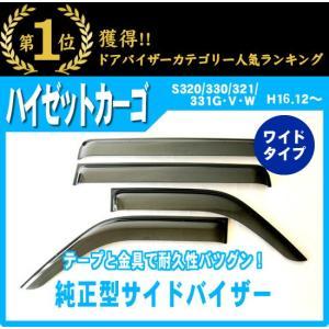ダイハツ ハイゼットカーゴ S320/S330/S321/S331V・W/S330V・W 16年11月〜 純正型サイドバイザー/ドアバイザー|netstage