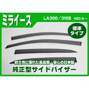 ダイハツ ミライース LA300S/LA310S 23年9月〜29年5月 純正型サイドバイザー/ドアバイザー*日本製|netstage