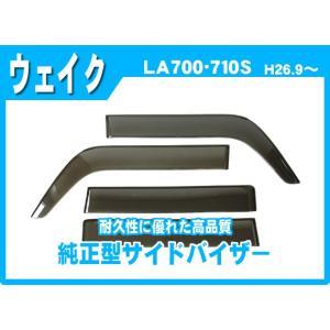 ダイハツ ウェイク LA700S/LA710S 26年9月〜 純正型サイドバイザー/ドアバイザー|netstage