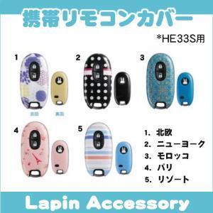 スズキ 純正品/ラパン HE33S 携帯リモコンカバー E9F*(99000-99013-8**)|netstage