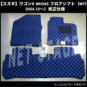 SUZUKI:スズキ ワゴンR/スティングレー MH34S/44S 平成24年9月〜29年1月/チェック柄フロアマット 純正仕様・日本製|netstage|03