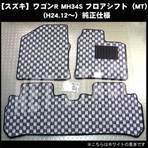 SUZUKI:スズキ ワゴンR/スティングレー MH34S/44S 平成24年9月〜29年1月/チェック柄フロアマット 純正仕様・日本製|netstage|04