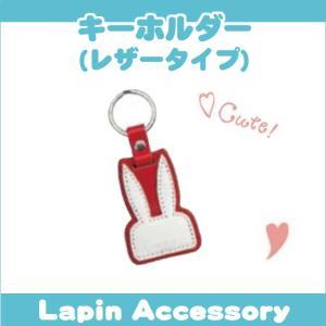 スズキ 純正品/ラパン HE33S Lapinキーホルダー(レザータイプ) F9DB(99000-99037-LP3)|netstage