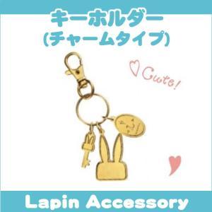 スズキ 純正品/ラパン HE33S Lapinキーホルダー(チャームタイプ) F9DD(99000-99037-LP5)|netstage