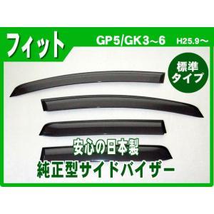 ホンダ フィット/ハイブリッド GP5〜8/GK3〜9 25年9月〜 純正型サイドバイザー/ドアバイザー*安心の日本製|netstage