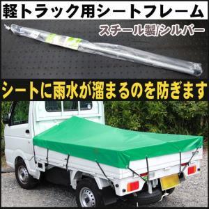 軽トラック用 シートフレーム(スチール製/シルバー)|netstage