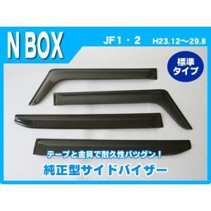 ホンダ NBOX/N BOX+プラス/カスタム JF1/JF2 平成23年12月〜29年8月 純正型サイドバイザー/ドアバイザー|netstage