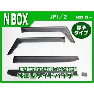ホンダ N BOX/+プラス/カスタム JF1/JF2  23年12月〜29年8月 純正型サイドバイザー/ドアバイザー*安心の日本製|netstage