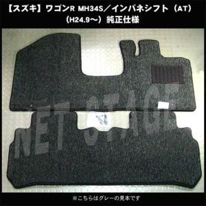 SUZUKI:スズキ ワゴンR/スティングレー MH34S 平成24年9月〜29年1月/ハイクラス高級フロアマット 純正仕様・日本製|netstage|02