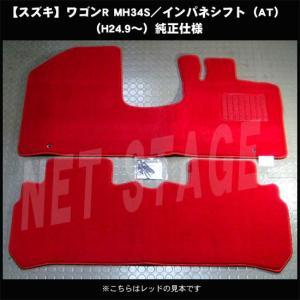 SUZUKI:スズキ ワゴンR/スティングレー MH34S 平成24年9月〜29年1月/ハイクラス高級フロアマット 純正仕様・日本製|netstage|03