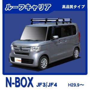 ■ホンダ/Honda■  N BOX JF3/JF4  H29.9〜  <お願い> 沖縄・離島の方は...