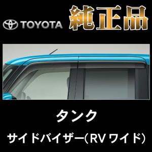 正規ディーラー純正品/トヨタ タンク M900A/M910A型 平成28年11月〜 サイドバイザー(RVワイド) netstage