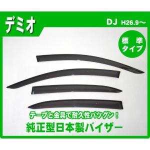 マツダ デミオ DJ3FS/DJ3AS/DJ5FS/DJ5AS 26年9月〜 純正型サイドバイザー/ドアバイザー*日本製*|netstage