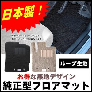 SUZUKI:スズキ ワゴンR/スティングレー MH34S 平成24年9月〜29年1月/純正型フロアマット(無地) 純正仕様・日本製|netstage