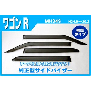 スズキ ワゴンR/スティングレー MH34S 24年9月〜29年1月/純正型サイドバイザー&フロアマット(ブラック) netstage 02