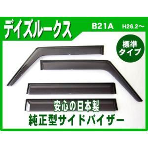 日産 デイズルークス B21A 26年2月〜 純正型サイドバイザー/ドアバイザー*安心の日本製|netstage