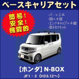 ■ホンダ/Honda■ N-BOX JF1・2 H23.12〜29.8  <お願い> 沖縄・離島の方...