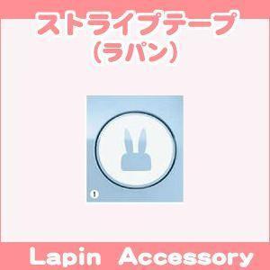 スズキ 純正品/ラパン HE22S ストライプテープ ホワイト/オレンジ A9DV/DW (99000-99035-V45/V46)|netstage