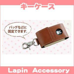 スズキ 純正品/ラパン HE22S キーケース F9BA (99000-990X6-LPK)|netstage