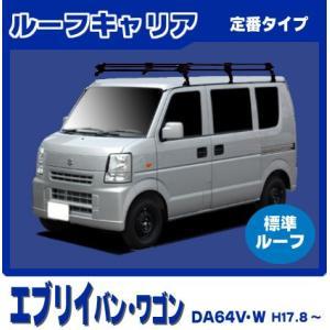 ■スズキ/SUZUKI■ エブリィ/エブリィバン・ワゴン DA64V・W  標準ルーフ 平成17年8...
