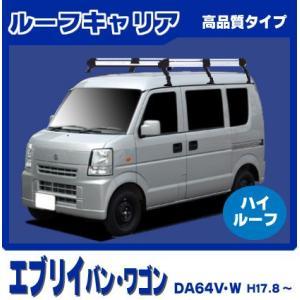 スズキ エブリィ/エブリー DA64V・W(ハイルーフ)高品質ルーフキャリア/6本脚ロング netstage