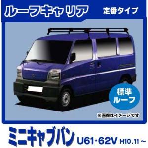 ■三菱/MITSUBISHI■ ミニキャブバン U61・62V  標準ルーフ 平成10年11月〜26...