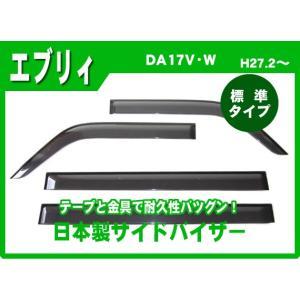 スズキ エブリィ DA17V/DA17W 27年2月〜 純正型サイドバイザー/ドアバイザー*安心の日本製|netstage