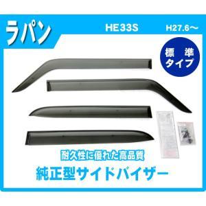 スズキ ラパン HE33S 27年6月〜 純正型サイドバイザー/ドアバイザー|netstage