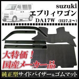 スズキ エブリィワゴン DA17W 27年2月〜/純正型サイドバイザー&ゴムマット|netstage