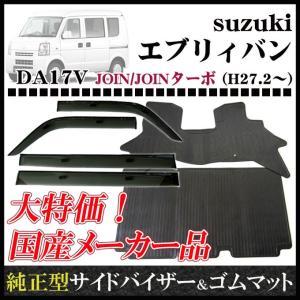 スズキ エブリィバン DA17V(リヤシート分割型車用) 27年2月〜/純正型サイドバイザー&ゴムマット|netstage