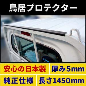 軽トラック用 鳥居プロテクター/軽トラ用品と同時購入の場合の商品代は800円|netstage