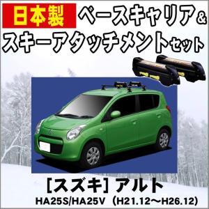 スズキ アルト HA25S/HA25V スキーキャリアセット|netstage