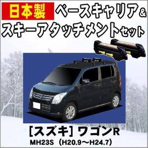 スズキ ワゴンR MH23S ルーフレール無車専用 スキーキャリアセット|netstage